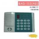 BAD-112(4G)行動電話求救機無線防盜系列