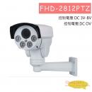 FHD-2812PTZ四合一 1080P PTZ雲台一體攝影機