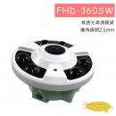 FHD-360SW四合一1080P 高解析全景式攝影機