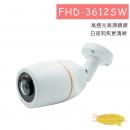 FHD-3612SW四合一1080P 全景式微晶陣列紅外線攝影機