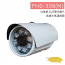 FHD-308(N)四合一攝影機 1080P 日夜兩用紅外線攝影機