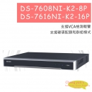 DS-7608NI-K2-8P DS-7616NI-K2-16P海康威視 HIKVISION NVR 網路主機 7600 系列8 / 16 CH H.265 POE NVR