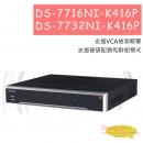 DS-7716NI-K416P DS-7732NI-K416P 海康威視 HIKVISION NVR 網路主機 7700 系列16 /32 ch POE NVR