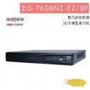 DS-7608NI-E2/8P海康威視 HIKVISION NVR 網路主機 7600 系列
