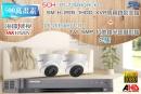 【高雄/台南/屏東監視器】海康DS-7204HQHI-K1 5CH 1080P XVR(5MP) H.265 專用錄影主機+1080P TVI HD 5MP 紅外線半球攝影機*2
