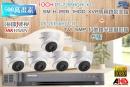 【高雄/台南/屏東監視器】海康DS-7208HQHI-K1 10CH 1080P XVR(5MP) H.265 專用錄影主機+1080P TVI HD 5MP 紅外線半球攝影機*5