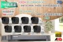 【高雄/台南/屏東監視器】海康DS-7208HQHI-K1 10CH 1080P XVR(5MP) H.265 專用錄影主機+1080P TVI HD 5MP 紅外線槍型攝影機*8