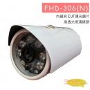 FHD-306(N) 四合一1080P 日夜兩用紅外線攝影機