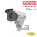 PTZ2812 四合一 50米紅外線電動2.8~12MM PTZ攝影機