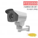 PTZ0550 四合一 80米紅外線電動PTZ攝影機