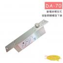 DA-70 自動門專用型電鎖 門禁控制用陽極鎖