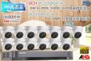【高雄/台南/屏東監視器】海康DS-7216HQHI-K2 18CH 1080P XVR(5MP) H.265 專用錄影主機+1080P TVI HD 5MP 紅外線半球攝影機*13