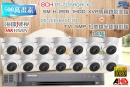 【高雄/台南/屏東監視器】海康DS-7216HQHI-K2 18CH 1080P XVR(5MP) H.265 專用錄影主機+1080P TVI HD 5MP 紅外線半球攝影機*14
