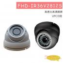 FHD-IR36V2812S 四合一攝影機1080P 高解析球型紅外線攝影機
