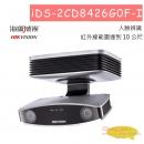 iDS-2CD8426G0F-I 海康威視 HIKVISION-TVI (1080P) 高清深謀系列雙鏡頭人臉辨識攝影機