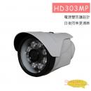 HD303MP 四合一 3MP 高清管型紅外線攝影機