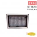 IR96 工程用感應燈及投光器 50米室外型高功率LED紅外線投射器