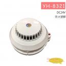 yh-8321 火警探測器(光電式局限型)