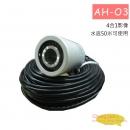 AH-O3 四合一攝影機 Full HD 電動變焦水底用紅外線攝影機