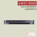 AWIC-5008 HD-TVI (1080P) 專用錄影主機 10CH 5M H.265 Hybrid安全監控錄影機