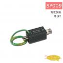 SP009 避雷設備 HD-CVI、AHD、HD-TVI 專用突波保護器