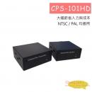 CPS-101HD 絞線傳輸設備 HD 全能傳輸系統(標準型)