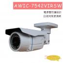 AWIC-7542VIRSW 四合一攝影機 1080P 高解析變焦型紅外線攝影機