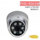 FHD-406SW 七合一攝影機 1080P 高解析球型紅外線攝影機