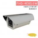 FHD-4E8DSW 七合一攝影機 1080P 高解析戶外型紅外線攝影機