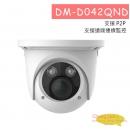 DM-D042QND DM-D042QND 3M 網路攝影機