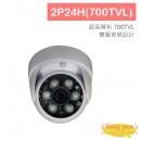2P24H(700TVL) 彩色紅外線防水型攝影機
