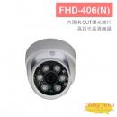 FHD-406(N) 1080P 高解析球型紅外線攝影機