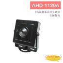 AHD-1120A 1080P 豆干型攝影機