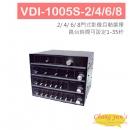 VDI-1005S-2/4/6/8 自動選台器- 2/4/6/8 門