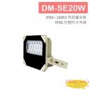 DM-SE20W 長距離白光投射器