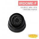 IRDOME-F 仿真紅外線海螺型攝影機