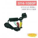 SY4-1080P 高清米粒微型針孔攝影機 HD-AHD 1080P 高清攝影機