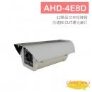 AHD-4E8D 720P 高解析戶外型紅外線攝影機 HD-AHD 720P 高清攝影機