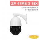 ZP-47MS-3 18X 1080P 2in1 智慧型全功能快速球 HD-TVI 高清攝影機