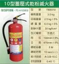 10型蓄壓式乾粉滅火器