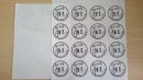 條碼機標籤印刷/茶飲標籤