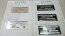工業麥頭標籤
