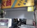 手拉鐵捲門,換新烤漆電動鐵捲門,傳統電動捲門價格