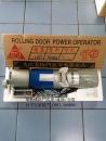 電動鐵捲門馬達, 鐵捲門馬達, 電動捲門馬達/規格/維修/更換/安裝/價格洽詢