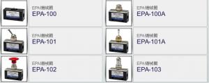 EPA機械閥-2
