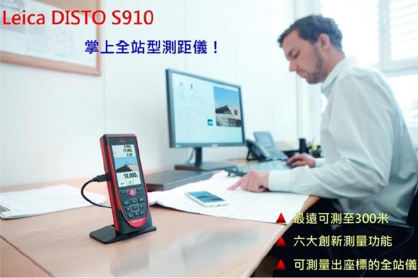 S910 多功能-雷射測距儀