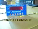 工業級數位顯示器