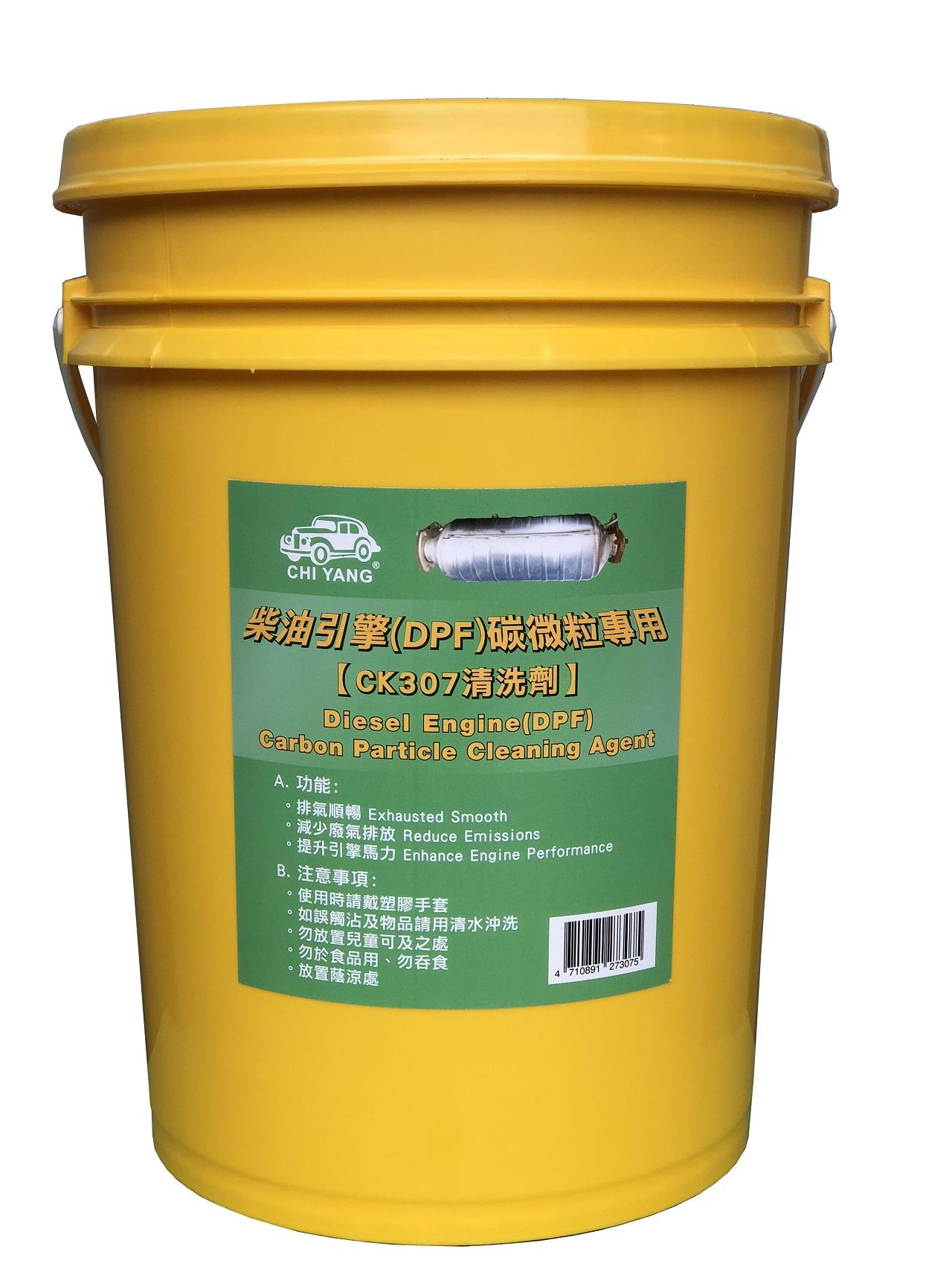 柴油引擎(DPF)碳微利專用