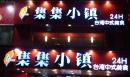 霓虹燈LED招牌 (32)