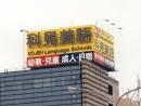 廣告塔-T霸 (2)